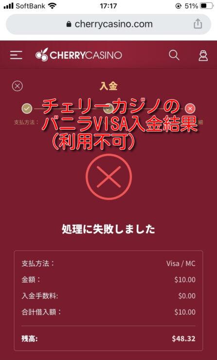 cherrycasino-vanilla-visa
