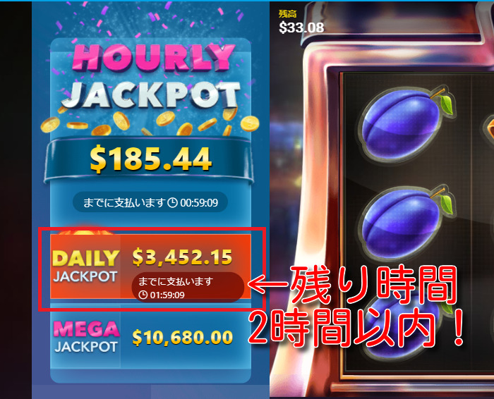 daily-jackpot-2hours-to-go
