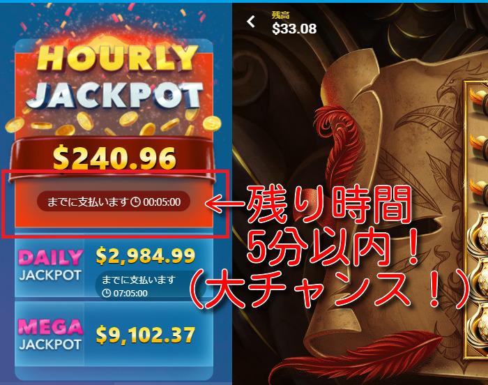 hourly-jackpot-5minutes-to-go