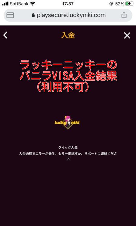 luckyniki-vanilla-visa
