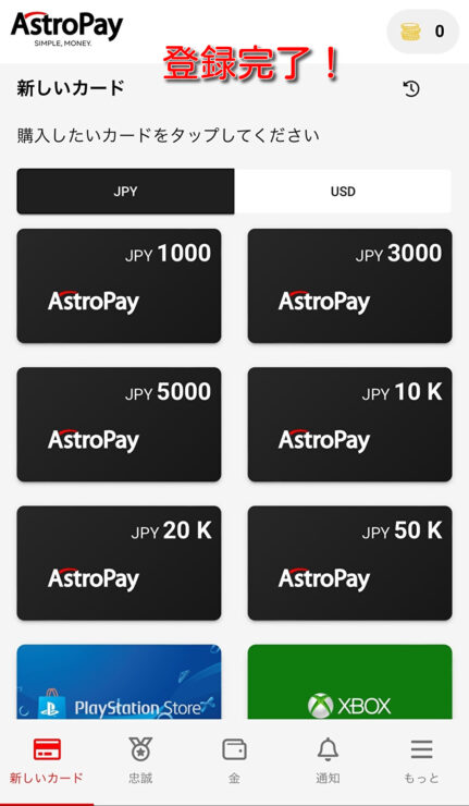 astropay-signup6