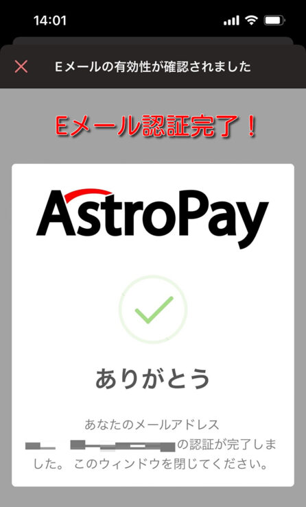 astropay-signup8