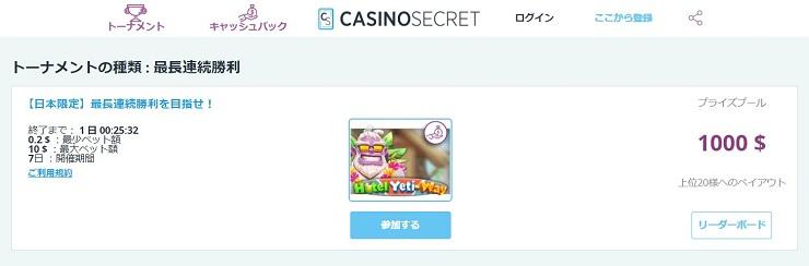 casinosecret-tournament