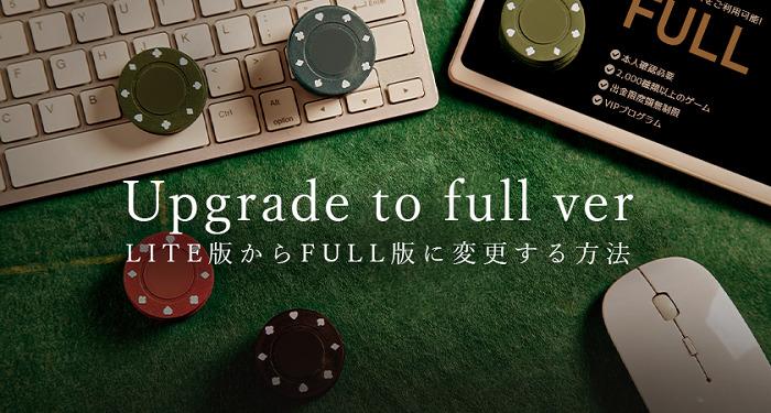eldoah-lite-upgrade-to-full