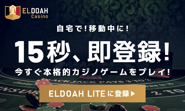 eldoah-lite