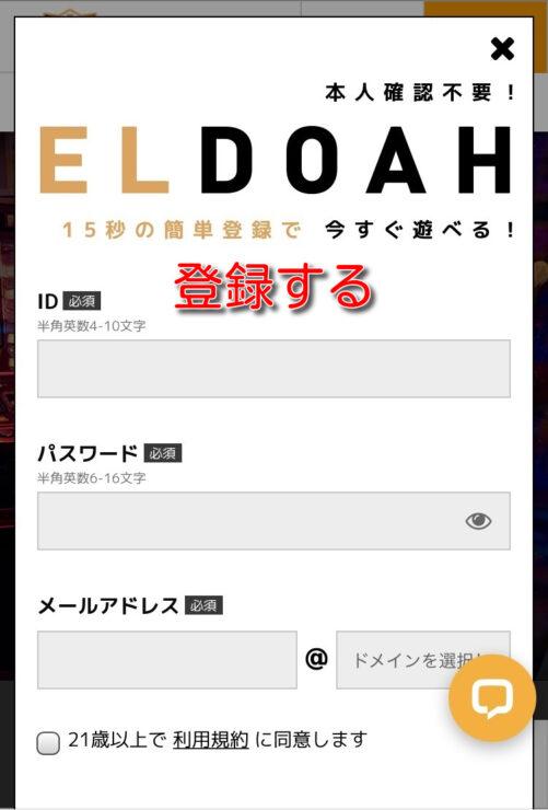 eldoah-lite3