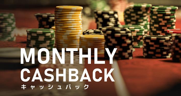 eldoah-monthly-cashback