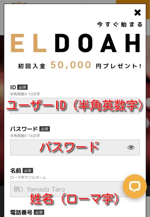 eldoah-signup8