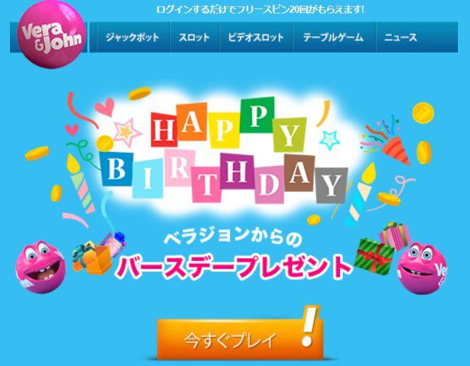 verajohn-birthday-bonus