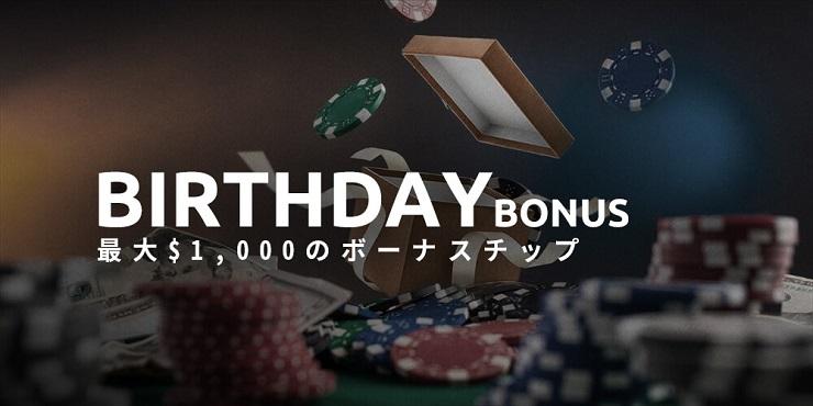 wondercasino-birthday-bonus