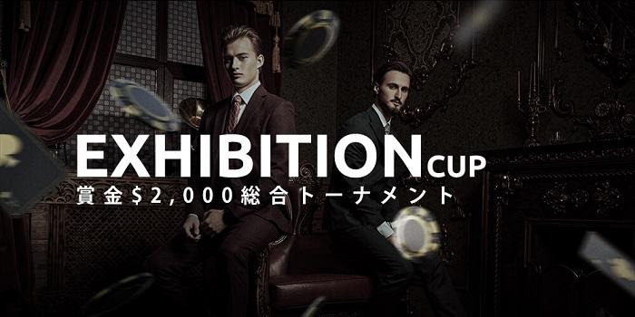 wondercasino-exhibition-tournament