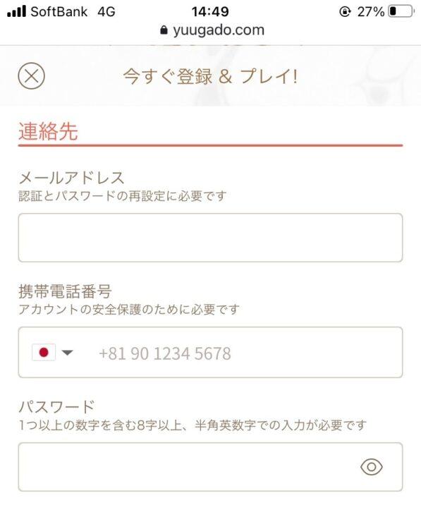 yuugado-signup2