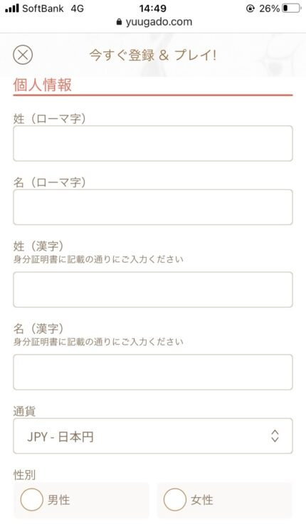 yuugado-signup3