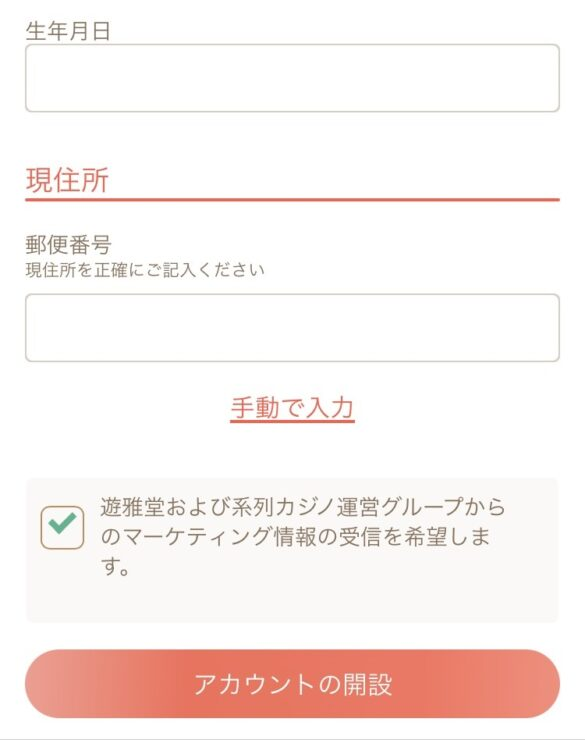 yuugado-signup4