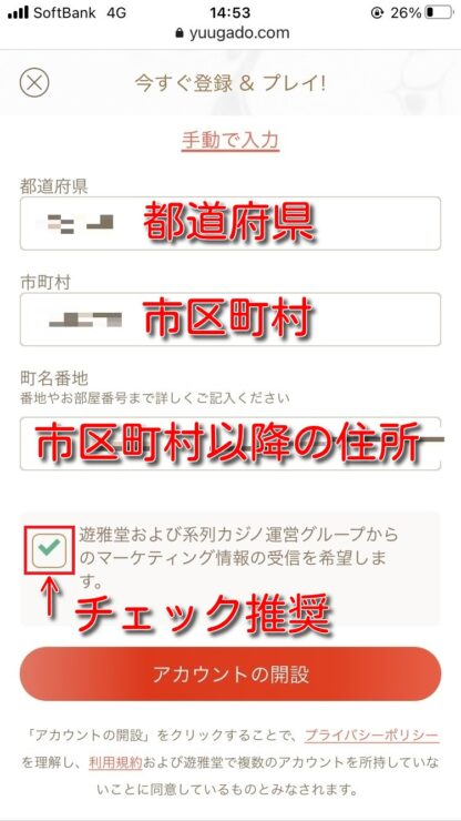 yuugado-signup5