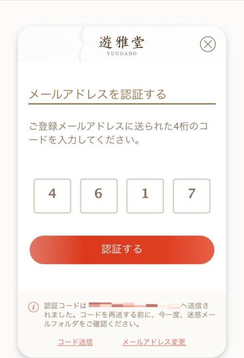 yuugado-signup6