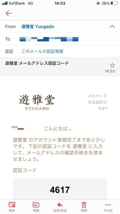 yuugado-signup7