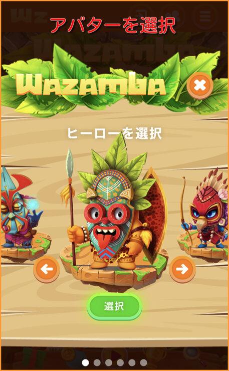 wazamba-signup2