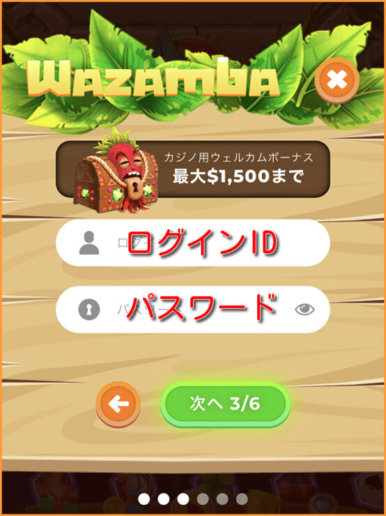 wazamba-signup4