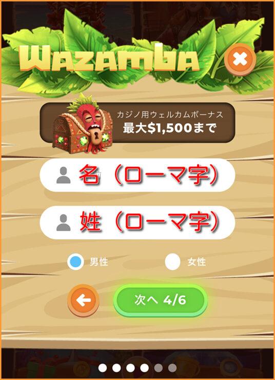 wazamba-signup5