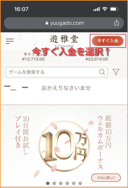 yuugado-mastercard1