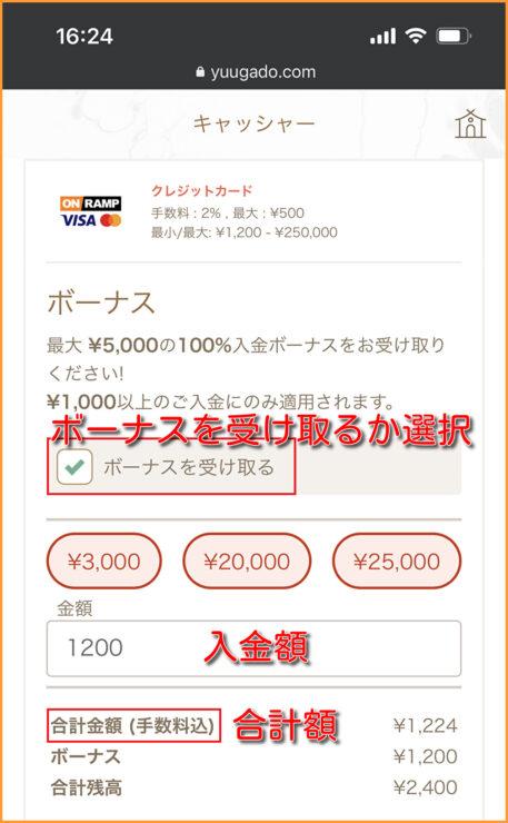 yuugado-mastercard3