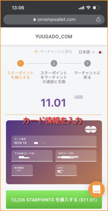 yuugado-mastercard5