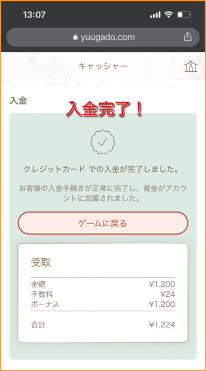 yuugado-mastercard8